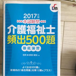 値引き中→介護福祉士頻出500題