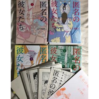 【裁断済】匿名の彼女たち 1巻~3巻