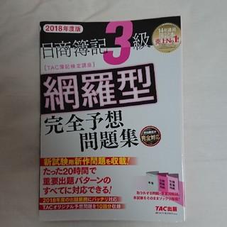 タックシュッパン(TAC出版)のTAC出版 日商簿記3級 問題集(資格/検定)