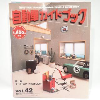 C458 自動車ガイドブック vol.42 第31回 東京モーターショーポスター(趣味/スポーツ/実用)