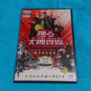 DVD【踊る大捜査線 THE FINAL 新たなる希望】