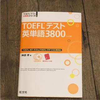 オウブンシャ(旺文社)のTOEFLテスト 英単語3800(参考書)
