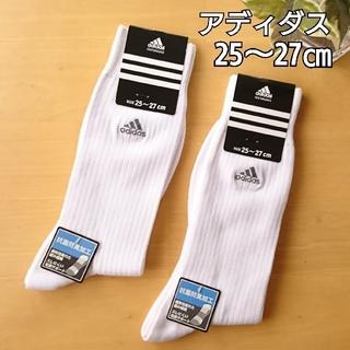 アディダス(adidas)の【新品タグ付き】アディダス  靴下  ソックス  25~27㎝(ソックス)