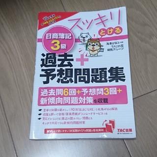 タックシュッパン(TAC出版)の【問題集】日商簿記3級問題集(資格/検定)