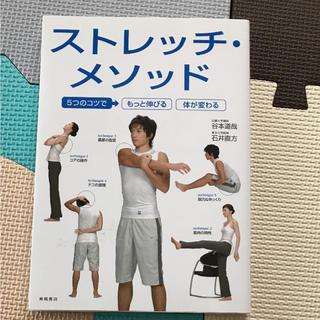 ストレッチ・メソッド : 5つのコツでもっと伸びる体が変わる