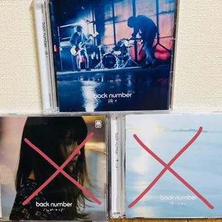 バックナンバー(BACK NUMBER)のbacknumber 初回限定盤 瞬き (ポップス/ロック(邦楽))