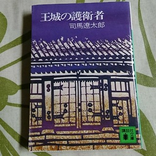 コウダンシャ(講談社)の王城の護衛者 司馬遼太郎(文学/小説)