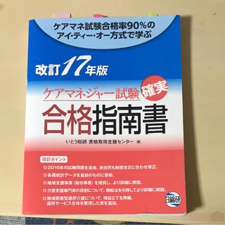 タックシュッパン(TAC出版)の合格指南書(資格/検定)