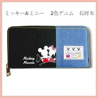 ディズニー(Disney)のディズニー ミッキー&ミニー  2色デニム 長財布  ウォレット(財布)