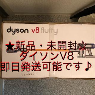 Dyson - ☆新品・未使用★ダイソンV8 fluffy sv10ff2[勿論正規品!]