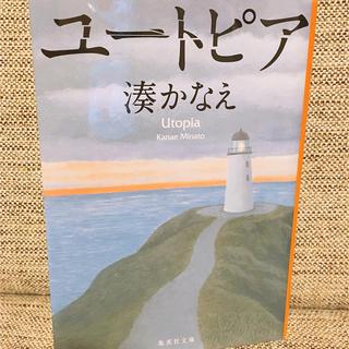 シュウエイシャ(集英社)のユートピア 湊かなえ(文学/小説)