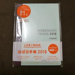 ほぼ日手帳 avec  オリジナルサイズ スケジュール帳(手帳)