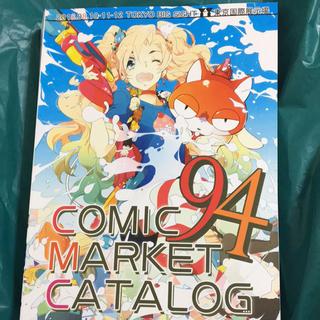 コミックマーケット 94 カタログ 夏コミ コミケ パンフレット 同人(その他)