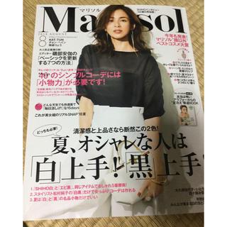 集英社 - ☆★☆マリソル最新号 2018年8月号☆★☆