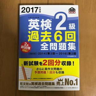 旺文社 - 中古★旺文社 2017英検2級過去6回全問題集