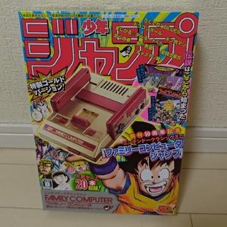 ニンテンドウ(任天堂)のファミコンミニ ジャンプバージョン(家庭用ゲーム本体)