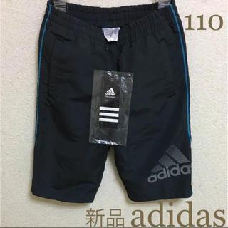 アディダス(adidas)の専用!新品! アディダス ハーフパンツ 110 ☆ パンツ ☆ ナイキ (パンツ/スパッツ)