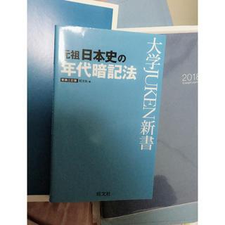 オウブンシャ(旺文社)の元祖日本史の年代暗記法(参考書)