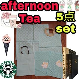 アフタヌーンティー(AfternoonTea)のafternoon tea ショップ袋 5点セット 送料無料(ショップ袋)