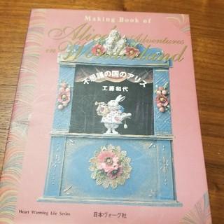 「不思議の国のアリス」 工藤和代先生のドールハウスの本です。中古本