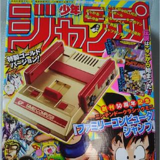 ニンテンドウ(任天堂)の任天堂50周年クラシックミニ ジャンプver 限定品(家庭用ゲーム本体)