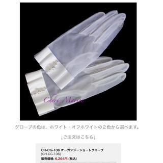 花嫁 グローブ  ショートグローブ(手袋)