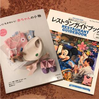 ディズニー(Disney)の赤ちゃんの小物とディズニーリゾートレストランガイドブック2冊セットです(住まい/暮らし/子育て)