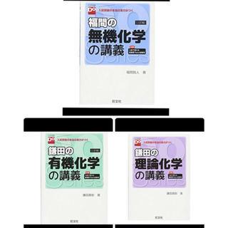 オウブンシャ(旺文社)の化学 参考書 3冊セット(参考書)