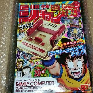 ニンテンドウ(任天堂)のニンテンドークラシック ミニファミコン ジャンプ 創刊50周年記念(家庭用ゲーム本体)