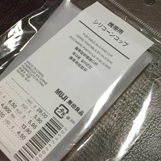 ムジルシリョウヒン(MUJI (無印良品))の無印 シリコン携帯コップ 新品❣️(グラス/カップ)