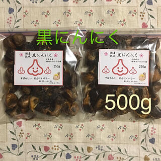 ❤︎ 国産 熟成 黒にんにく 500g 青森県産 福地六ペン 約2〜3ヶ月分❤︎(その他)