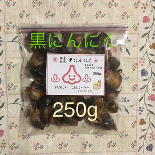 ❤︎ 国産 熟成 黒にんにく♪250g 青森県産 福地六片 約1〜1ヶ月半分❤︎(その他)