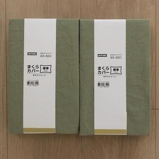 ニトリ(ニトリ)の枕カバー モスグリーン 2枚セット 新品(シーツ/カバー)
