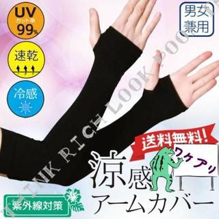 ◆ワケアリ◆UVカット♥涼感アームカバー/5セット(手袋)