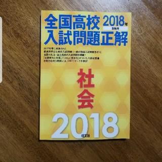 オウブンシャ(旺文社)の2018年 全国高校入試問題正解 社会(参考書)