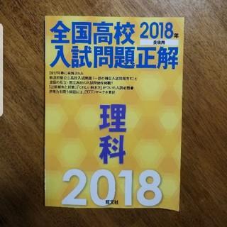 オウブンシャ(旺文社)の2018年 全国高校入試問題正解 理科(参考書)