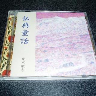 CD「仏典童話/東本願寺」浄土宗大谷派 柳川昌和 田中恵理 仏教(宗教音楽)