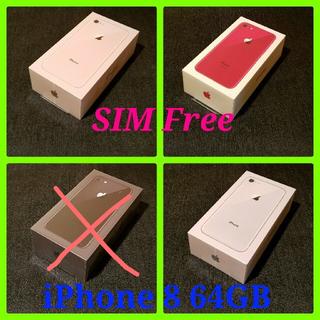 アップル(Apple)の専用#7台セット【SIMフリー/新品未使用】iPhone8 64GB(スマートフォン本体)