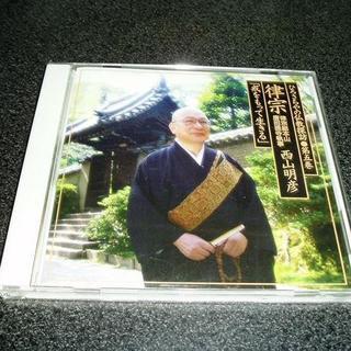 CD「ひろさちやの仏教探訪/第五巻 律宗 西山明彦」(宗教音楽)