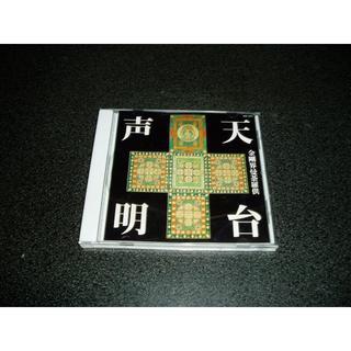 CD「天台声明 金剛界曼茶羅供/比叡山延暦寺」仏教 お経 雅楽(宗教音楽)