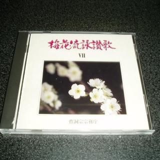 CD「梅花流詠讃歌VII/曹洞宗宗務庁」92年盤 三橋美智也(宗教音楽)
