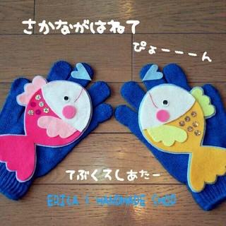 手袋シアター☺さかながはねた(知育玩具)