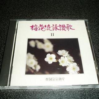 CD「梅花流詠讃歌II/曹洞宗宗務庁」92年盤(宗教音楽)