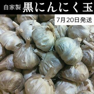 夏バテ予防食品7/20発送 自家製 黒にんにく玉 ◆熟成黒ニンニク玉◆送料無料