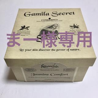 ガミラシークレット(Gamila secret)のガミラシークレット 石鹸 ジャスミン コンフォート(ボディソープ / 石鹸)