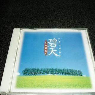 CD「碧天/仏教賛歌2~創価学会」浄土真宗(宗教音楽)