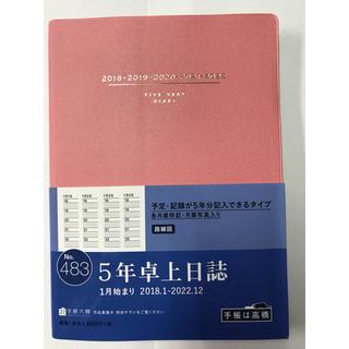 値下げ! 新品☆未使用 手帳の高橋 5年卓上日誌 NO.483 1月始まり(手帳)