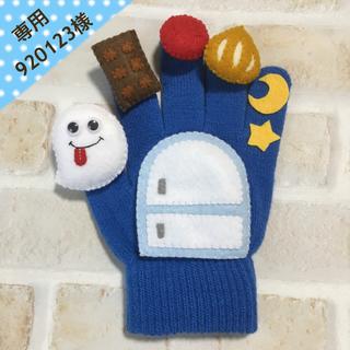 920123様 専用 手袋シアター(その他)