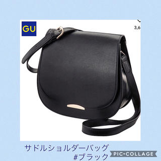 ジーユー(GU)の【美品】ジーユー  サドルショルダーバッグ#ブラック(ショルダーバッグ)