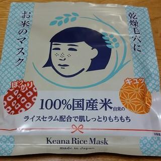 イシザワケンキュウジョ(石澤研究所)の(used)毛穴撫子 お米のマスク 8枚(パック/フェイスマスク)